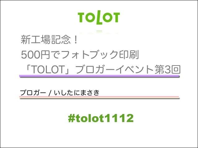 新工場記念!500円でフォトブック印刷「tolot」ブロガーイベント第3回