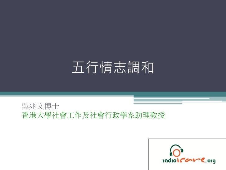五行情志調和吳兆文博士香港大學社會工作及社會行政學系助理教授