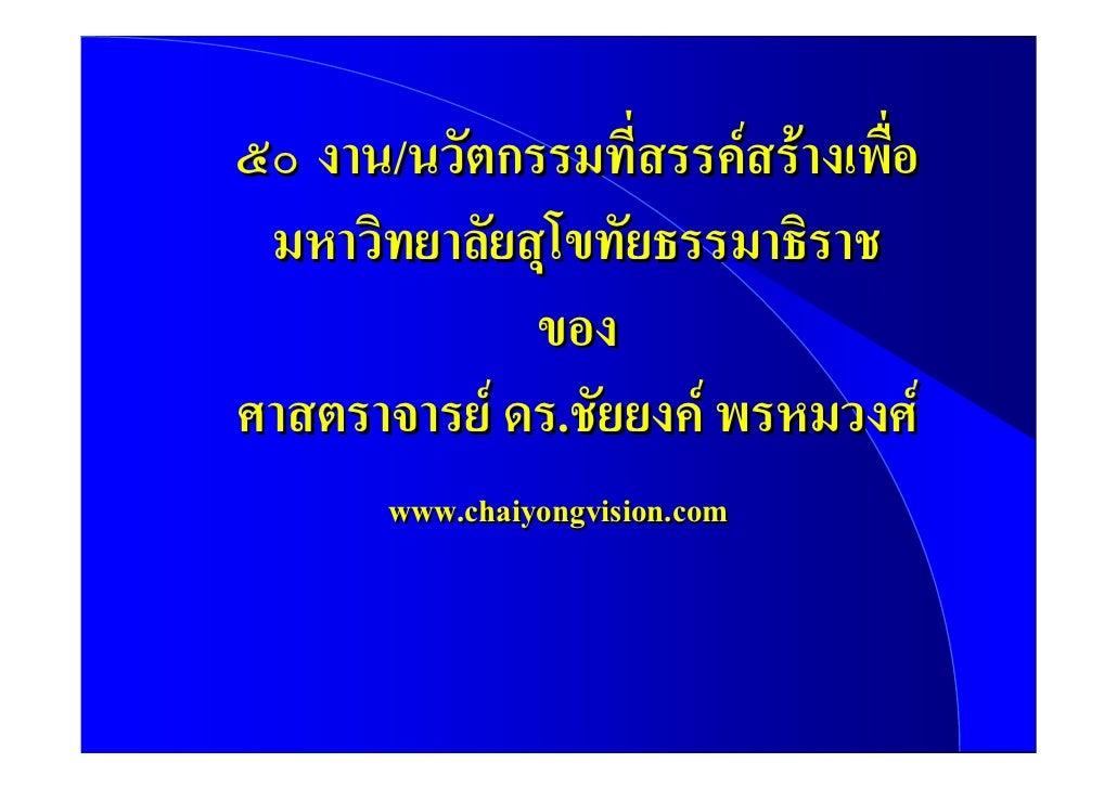 50ผลงาน ศ.ดร.ชัยยงค์  พรหมวงศ์