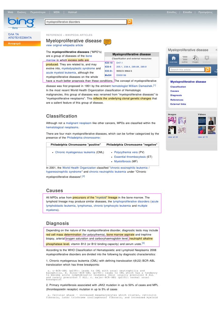 Web   Εικόνες   Περισσότερα         MSN         Hotmail                                                                   ...