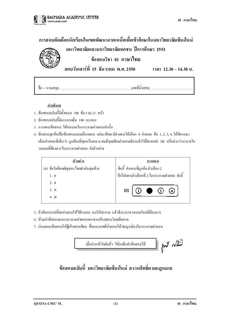 01 ภาษาไทย.     การสอบคัดเลือกนักเรียนในเขตพัฒนาภาคเหนือเพื่อเขาศึกษาในมหาวิทยาลัยเชียงใหม                  มหาวิทยาลัยแ...
