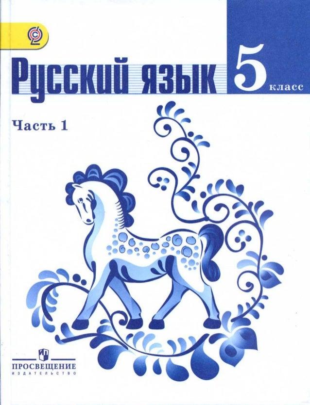 ГДЗ (решебник) по русскому языку 5 класс Ладыженская, Баранов