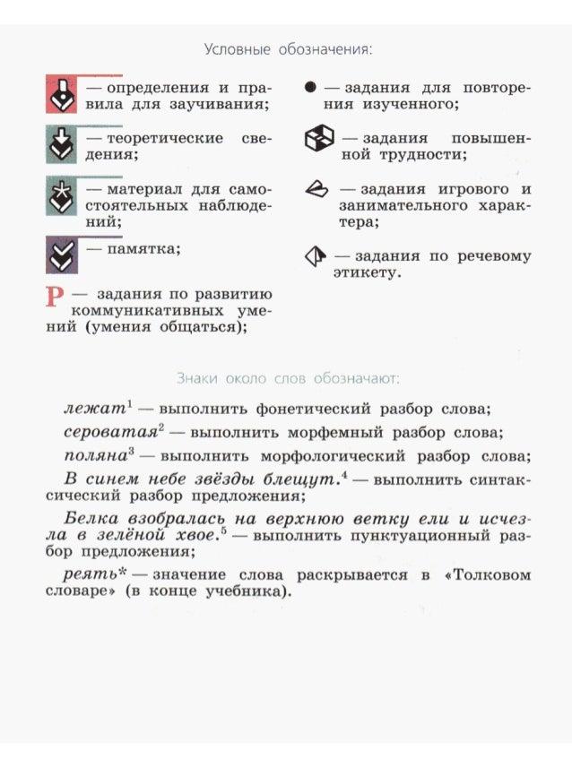 Русский язык 6 класс григорян кулибаба гдз