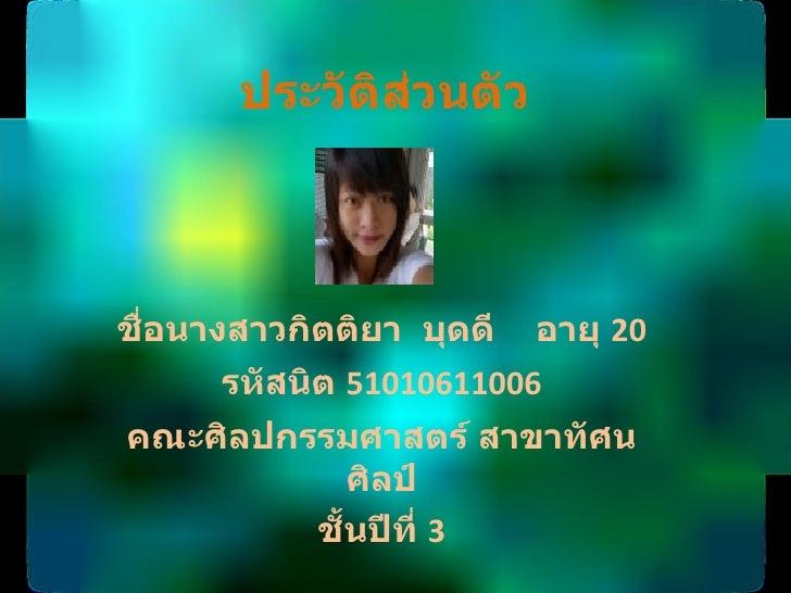 กิตติยา บุดดี 51010611006 via3 กลุ่ม 48