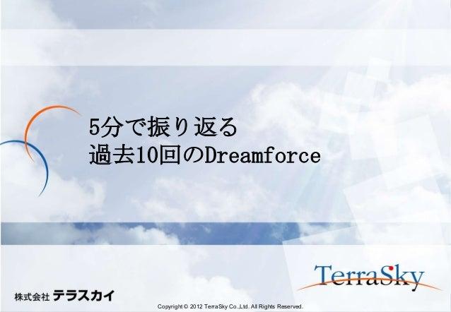 5分で振り返る 過去10回のDreamforce  Copyright © 2012 TerraSky Co.,Ltd. All Rights Reserved.