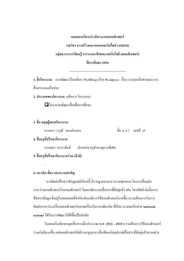 แบบเสนอโครงร่ างโครงงานคอมพิวเตอร์                           รายวิชา การสร้ างและออกแบบเว็บไซต์ (ง30242)                  ...