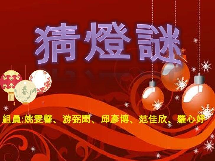 組員:姚雯馨、游弼閎、邱彥博、范佳欣、羅心妤