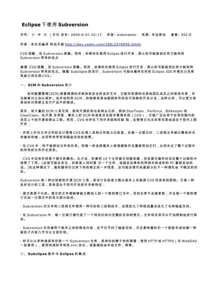 Eclipse 下使用 Subversion 字号: 小 中 大 | 打印 发布: 2008-6-01 02:17   作者: webmaster     来源: 本站原创   查看: 392 次  作者:朱先忠编译 转自天极 http://d...