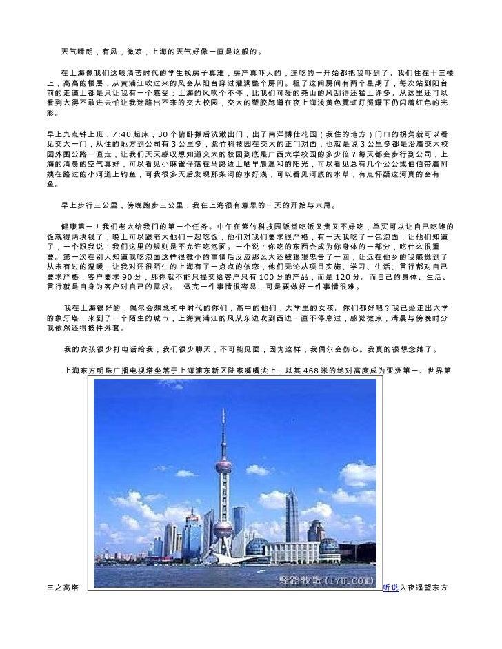 天气晴朗,有风,微凉,上海的天气好像一直是这般的。    在上海像我们这般清苦时代的学生找房子真难,房产真吓人的,连吃的一开始都把我吓到了。我们住在十三楼 上,高高的楼层,从黄浦江吹过来的风会从阳台穿过灌满整个房间。租了这间房间有两个星期了,每...