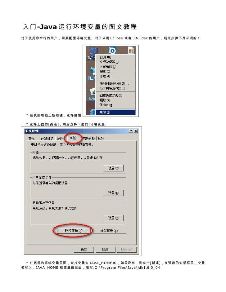 入门-Java运行环境变量的图文教程