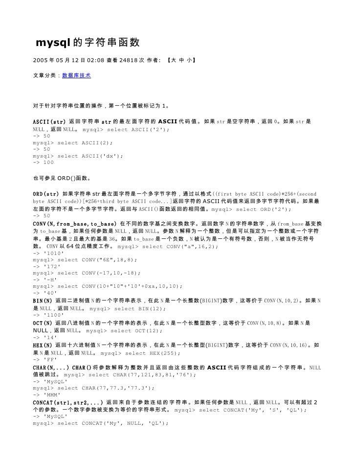 mysql 的字符串函数 2005 年 05 月 12 日 02:08 查看 24818 次 作者: 【大 中 小】  文章分类:数据库技术     对于针对字符串位置的操作,第一个位置被标记为 1。  ASCII(str) 返回字符串 str...