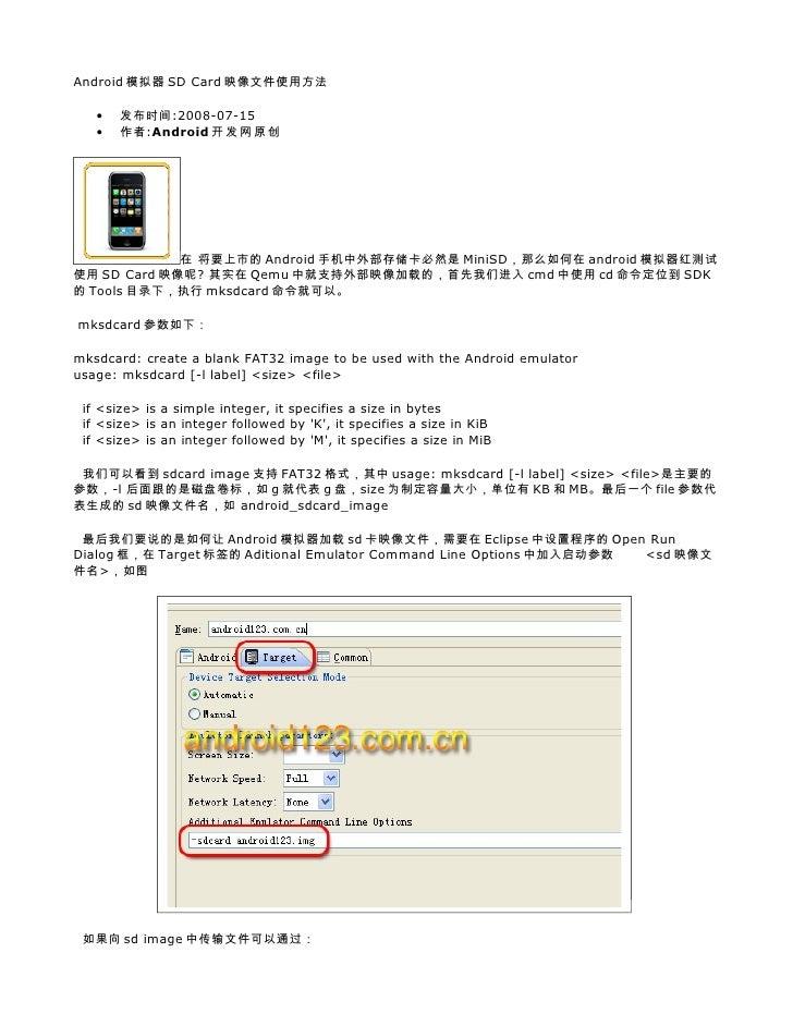 Android模拟器SD Card映像文件使用方法