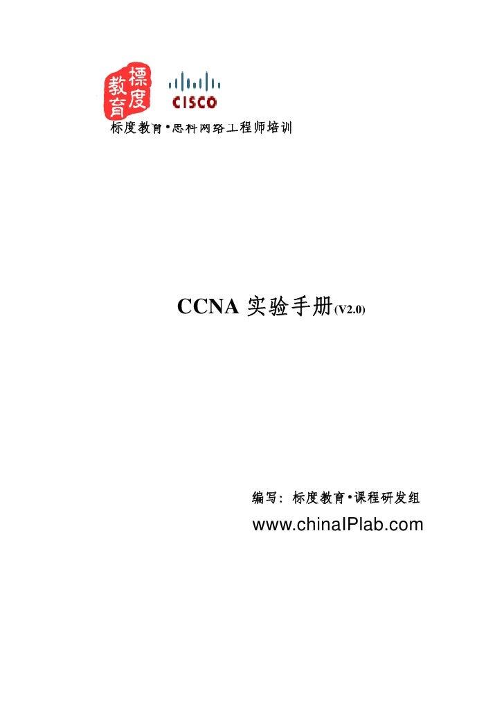 标度教育•思科网络工程师培训     CCNA 实验手册(V2.0)          编写:标度教育•课程研发组           www.chinaIPlab.com