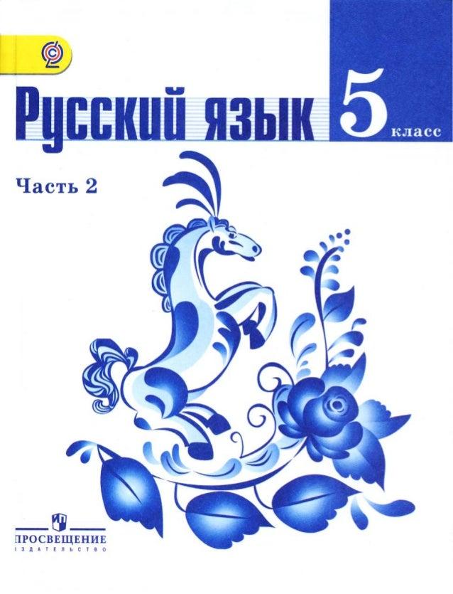 Учебник 5 Класса По Русскому Языку Решебник
