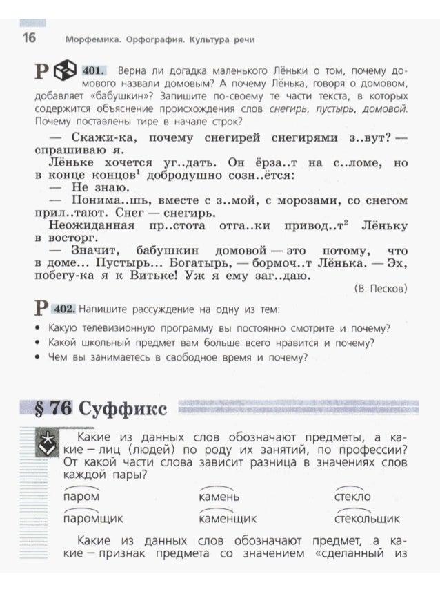 Гдз По Русскому Языку Кулибаба Григорян Ладыжеская