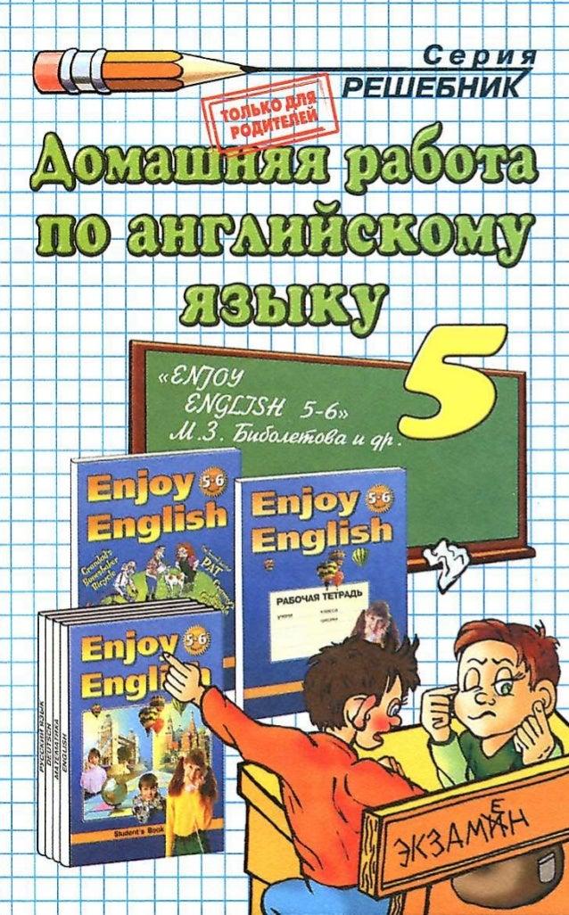 знакомство английский язык 5 класс