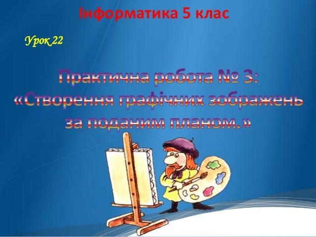 Інформатика 5 клас Урок 22