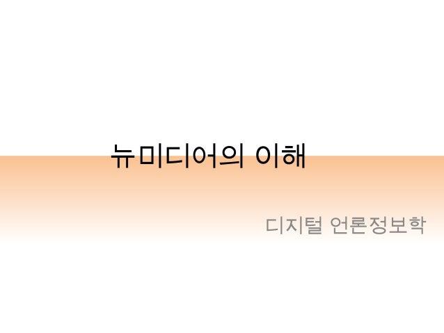 디지털 언론정보학 5차完(27 aug2013)