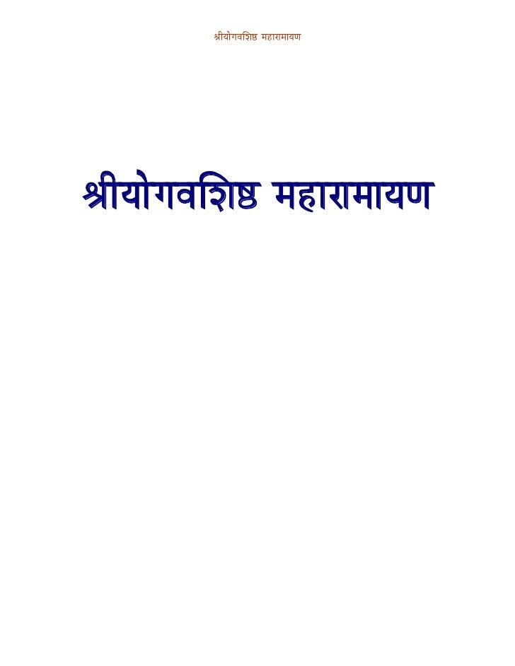 ShriYogaVashishthaMaharamayan