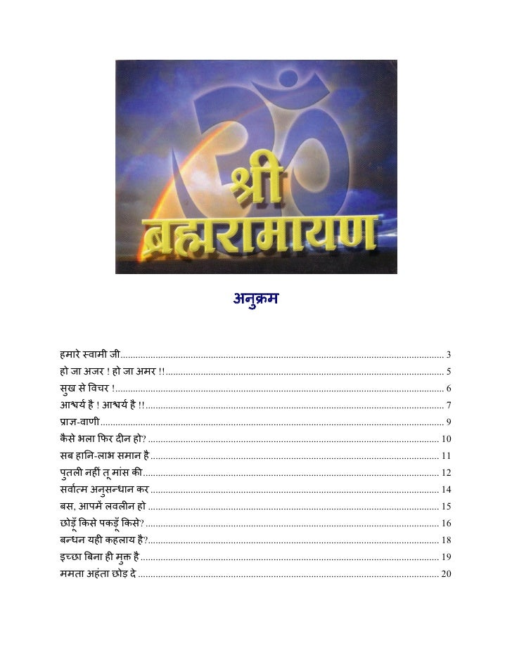 ShriBrahmRamayan