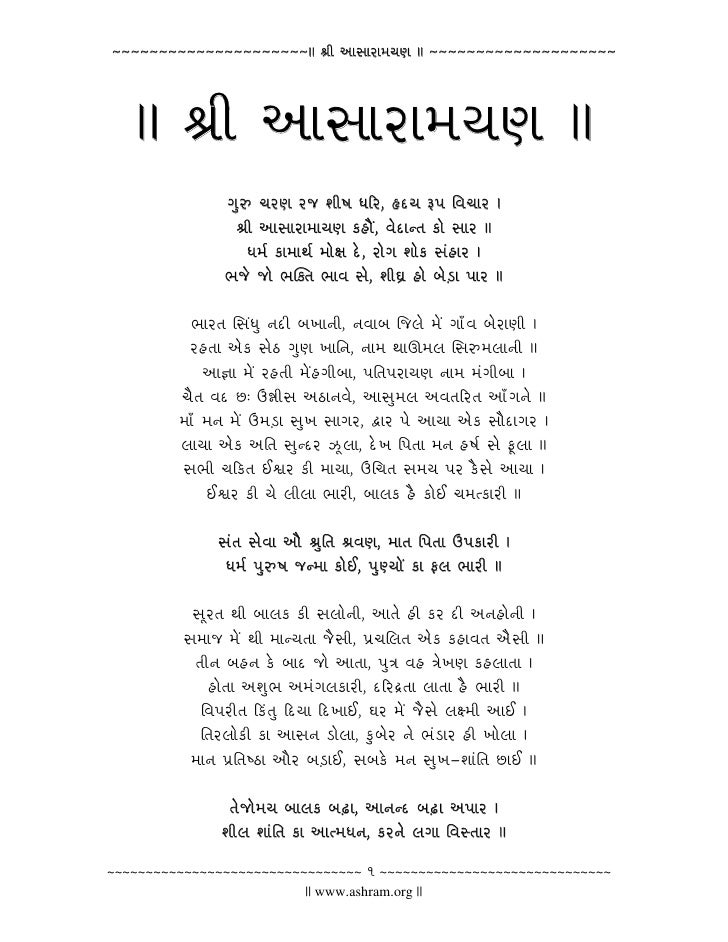 gujarathi_asaramayan