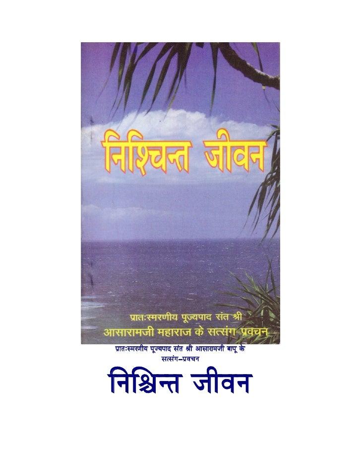 NishchintJivan