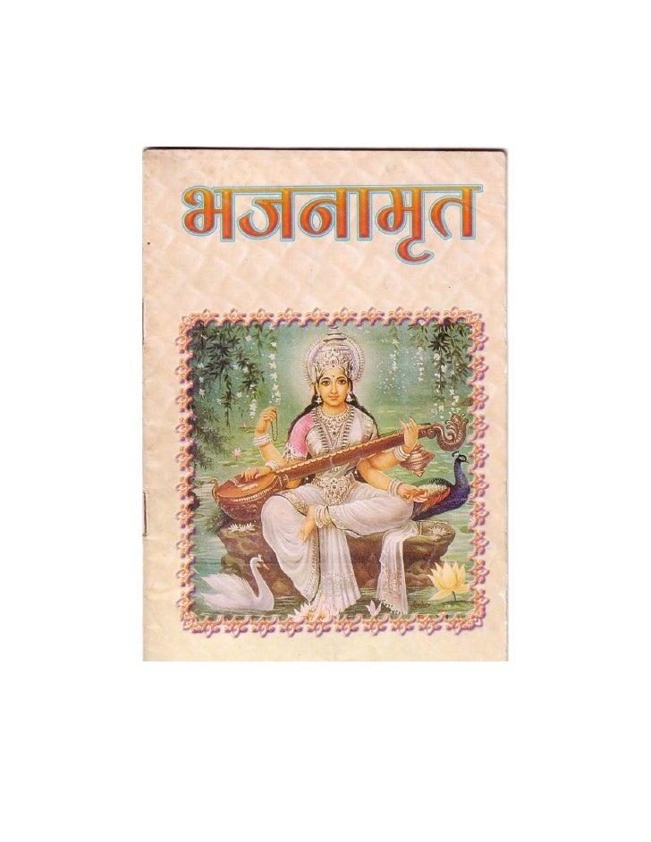 Bhajanamrit