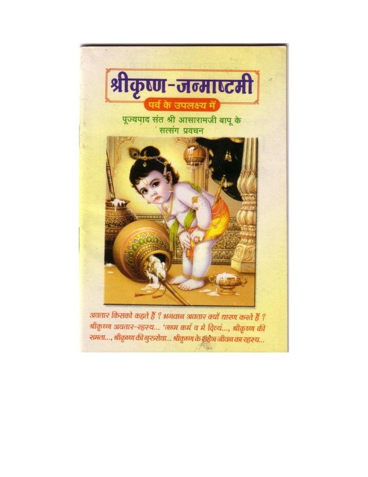 ShriKrishnaJanamashtami
