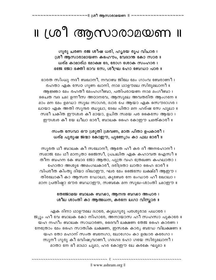 malayalam_asaramayan