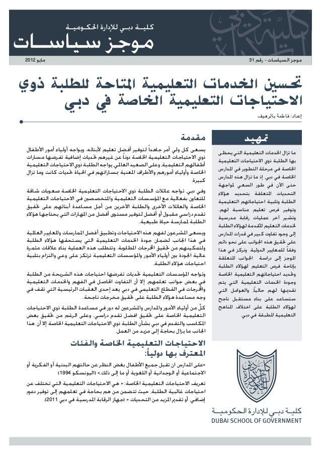تحسين الخدمات التعليمية المتاحة للطلبة ذوي الاحتياجات التعليمية الخاصة في دبي