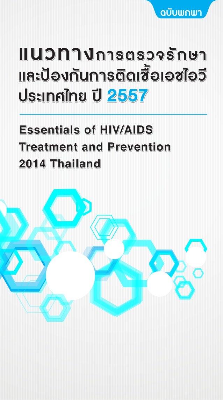 แนวทางการตรวจรักษาและป้องกันการติดเชื้อเอชไอวีประเทศไทย ปี 2557