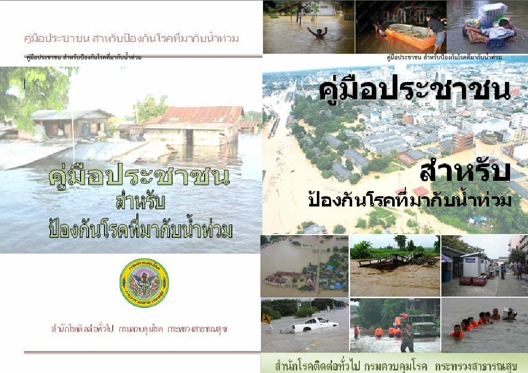 คู่มือประชาชน สำหรับการป้องกันน้ำท่วม54