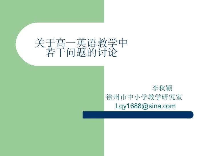 关于高一英语教学中 若干问题的讨论 李秋颖 徐州市中小学教学研究室 [email_address]