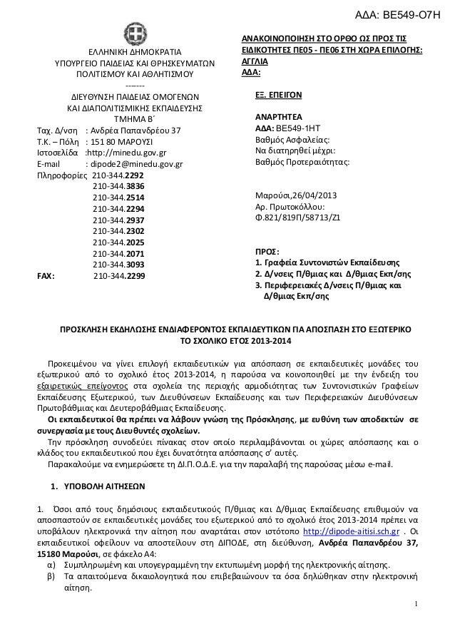 (βε549 ο7η) prosklisi endiaferontos-apospaseon_eksoterikou_2013_2014