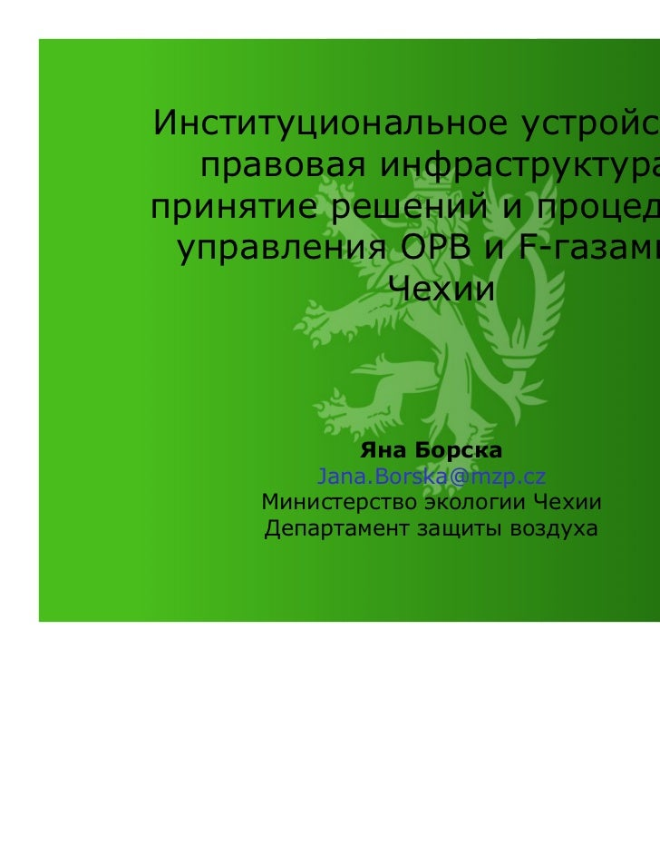 Institutional set up, legal infrastructures in russian