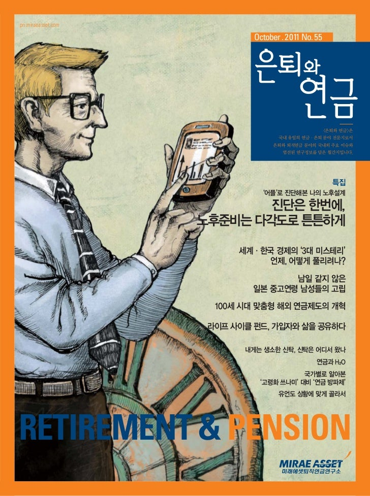 pri.miraeasset.com                     October . 2011 No. 55RETIREMENT & PENSION