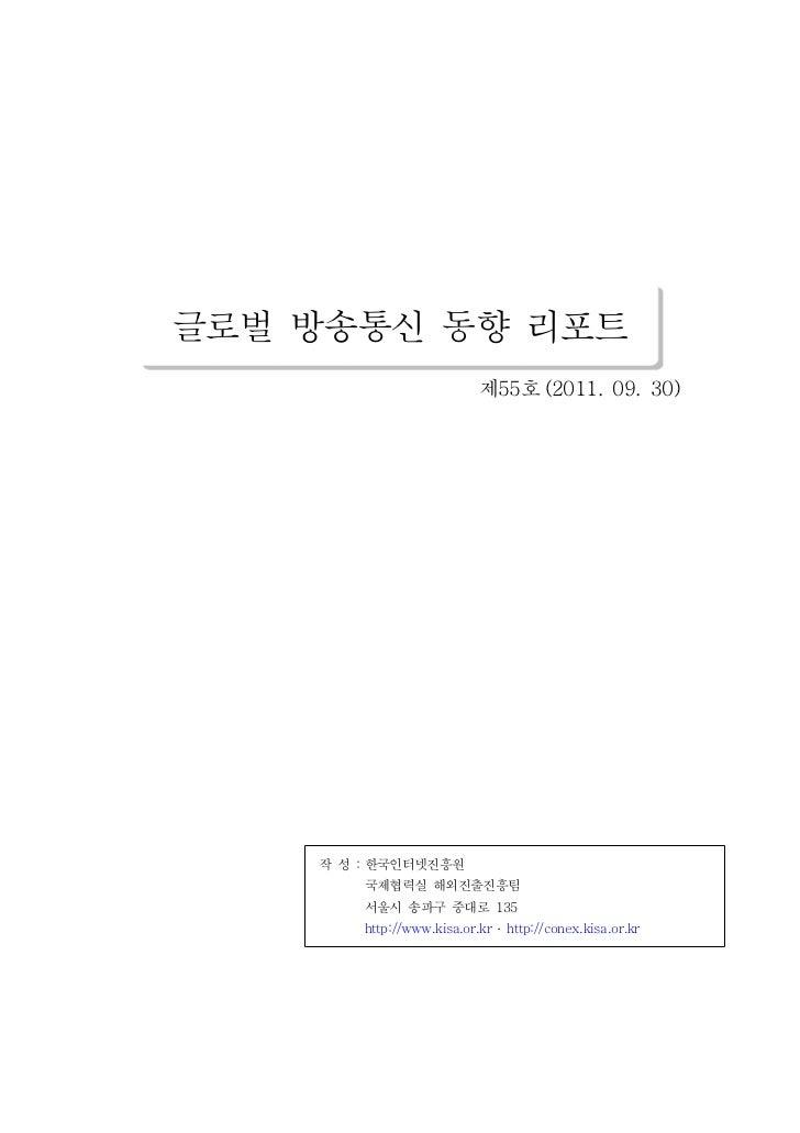 글로벌 방송통신 동향리포트_55호
