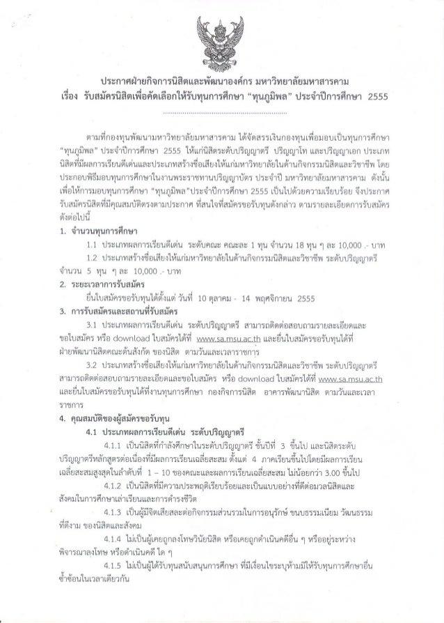 ทุนภูมิพล ประจำปีการศึกษา 2555