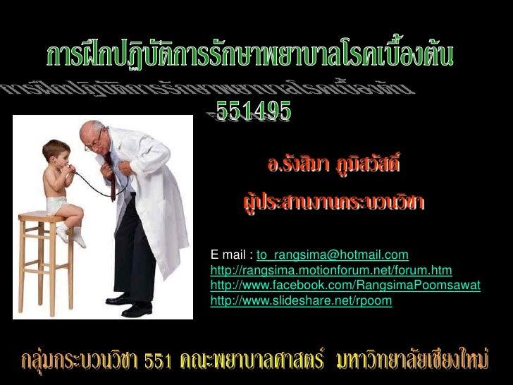 อ.รังสิมา ภูมิสวัสดิ์     ผู้ประสานงานกระบวนวิชา E mail : to_rangsima@hotmail.com http://rangsima.motionforum.net/forum.ht...