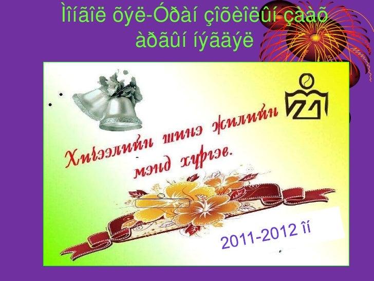 Ìîíãîë õýë-Óðàí çîõèîëûí çààõ àðãûí íýãäýë<br />2011-2012 îí<br />