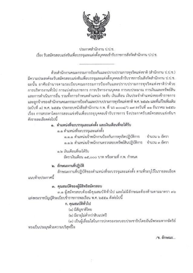 สำนัก ปปช เปิดรับสมัคร ปี 2557