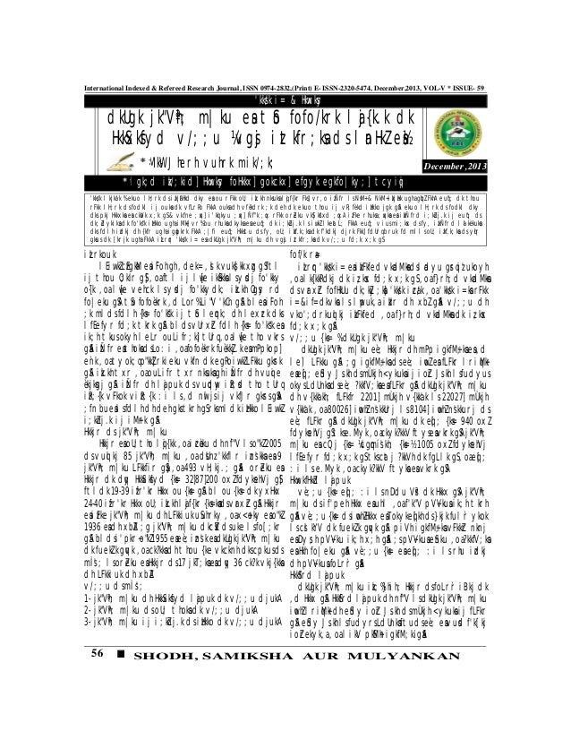 56 SHODH, SAMIKSHA AUR MULYANKAN International Indexed & Refereed Research Journal, ISSN 0974-2832,(Print) E- ISSN-2320-54...