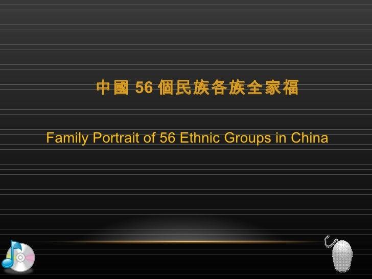 中國56個民族全家福Family Portrait of 56 Ethnic Groups in China