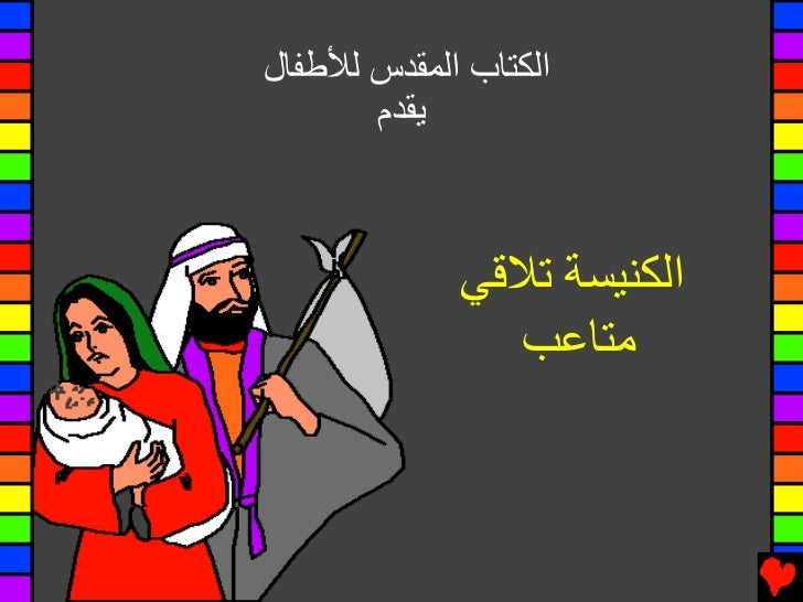 56 the church meets trouble arabic