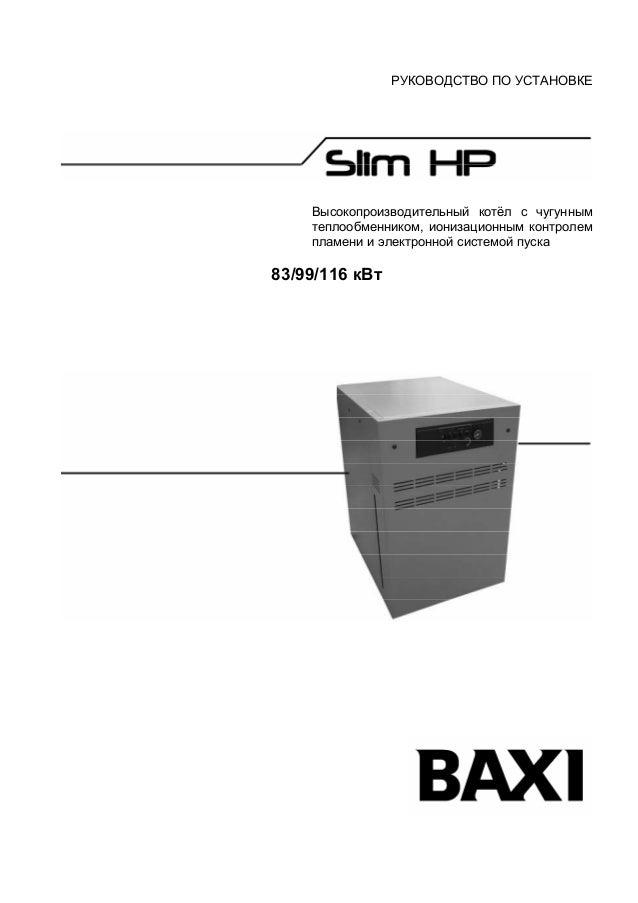 Схема подключения котлов baxi