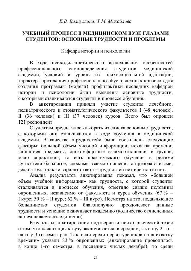 27 Е.В. Валиуллина,