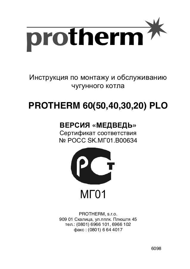 Protherm Plo 60 инструкция - фото 11