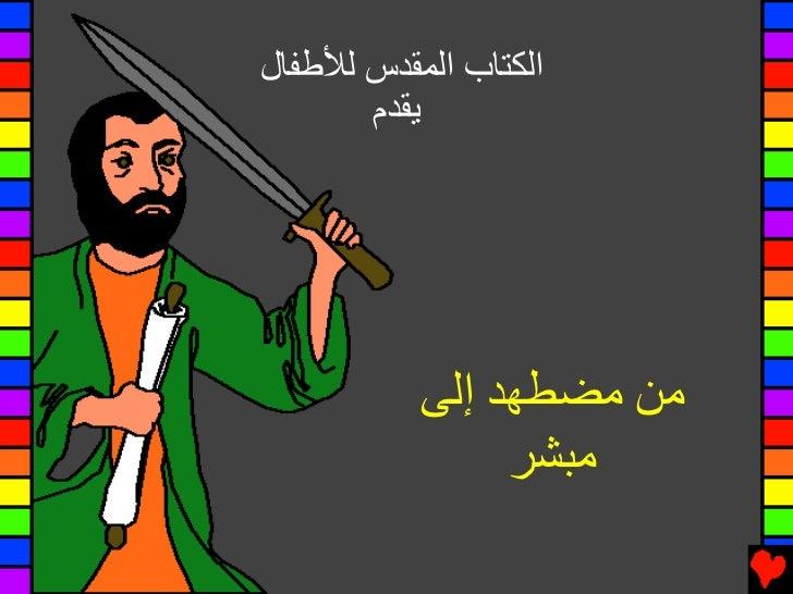 58 from persecutor to preacher arabic