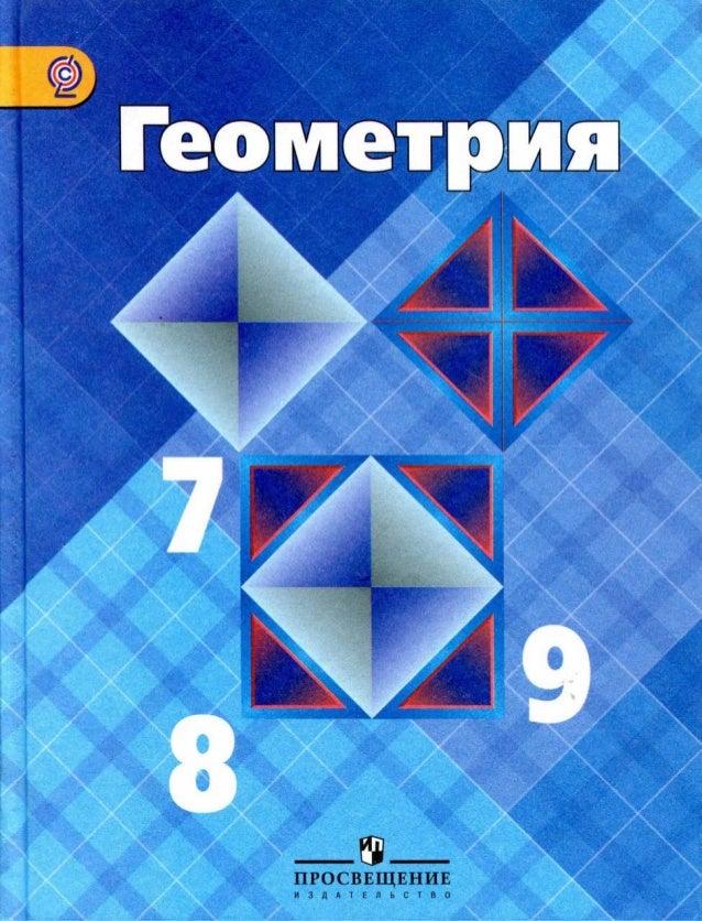 Геометрия атанасян 7-9 класс учебник гдз 2014