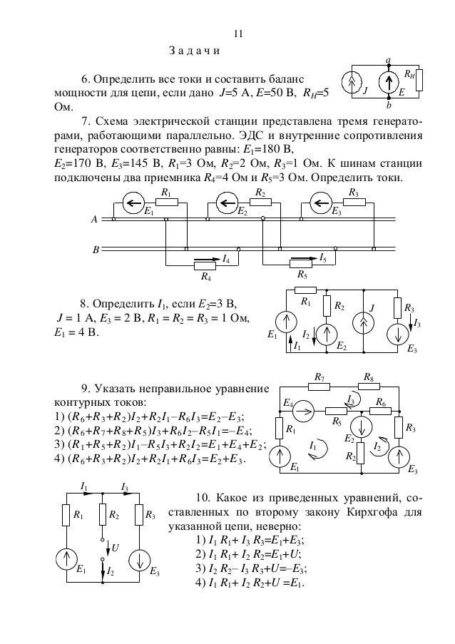 Схема электрической станции
